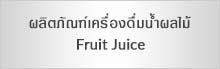 รับผลิตน้ำผลไม้