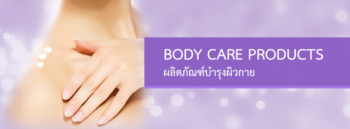 group01_bodycare_banner