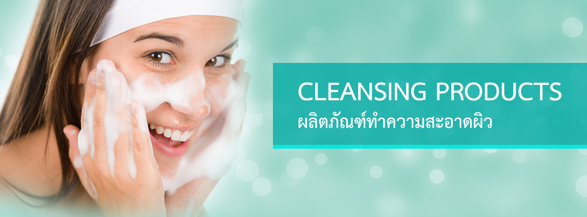 group03_cleansingproducts_banner รับผลิตเครื่องสำอาง
