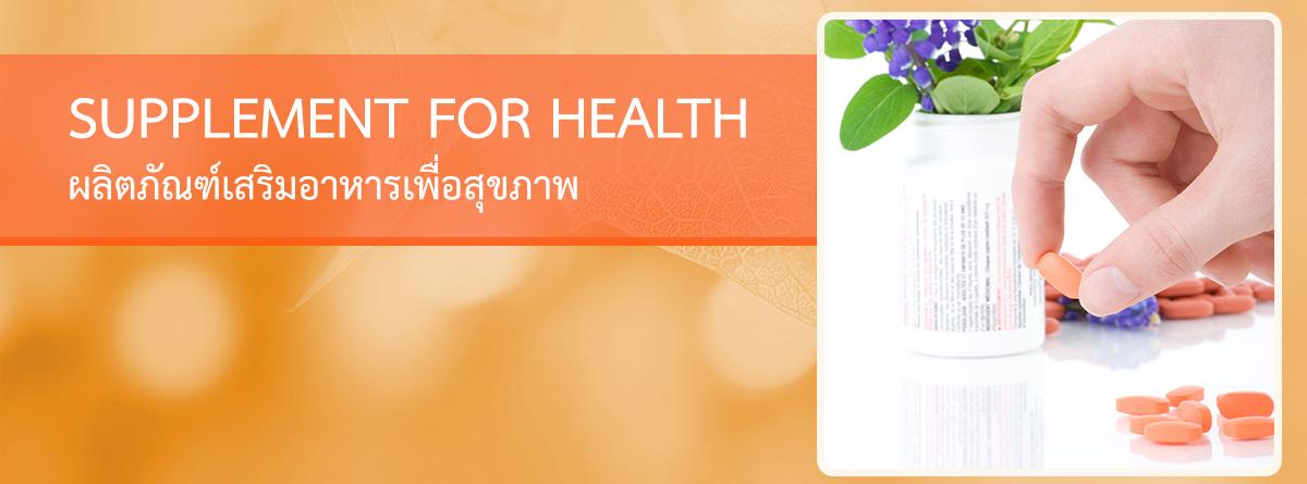 รับผลิตอาหารเสริม เพื่อสุขภาพ